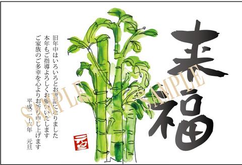 nagayama-08-横-縁起物のコピー.jpg