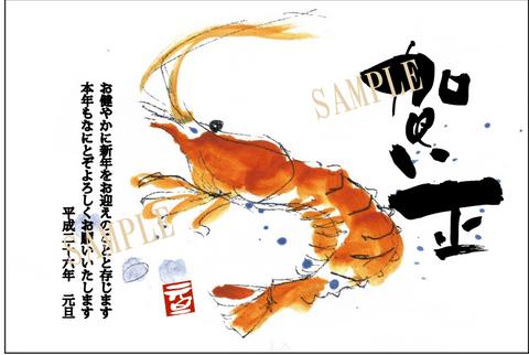 nagayama-09-横-縁起物のコピー.jpg