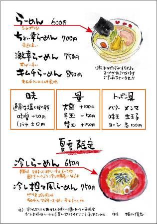 sしゅんめんP2.jpg