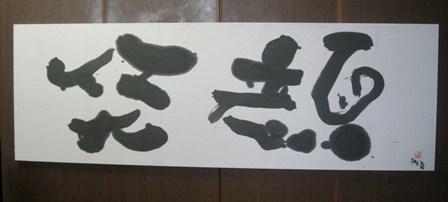 s笑顔完成!! 004.jpg