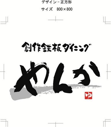 sやんか様デザイン正方形.jpg