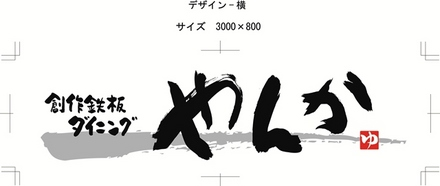 sやんか様デザイン長方形.jpg