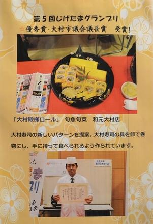 s大村殿様ロール (8).jpg
