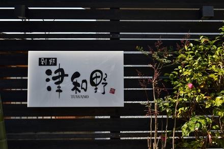 s津和野 (7).jpg
