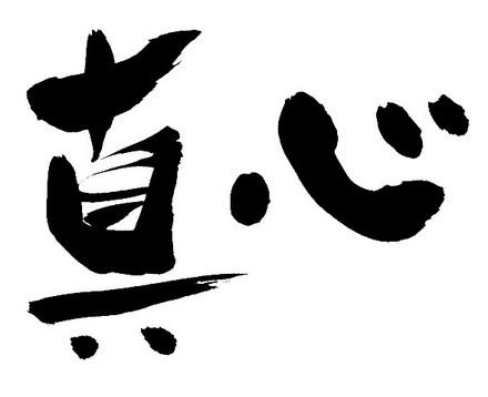 s真心03.jpg