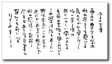 ss201011月の言葉a.jpg