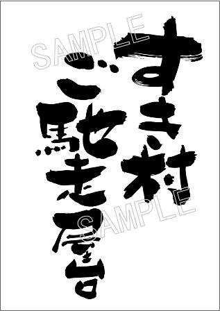 sukimura1.jpg
