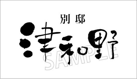 津和野-04-1.jpg