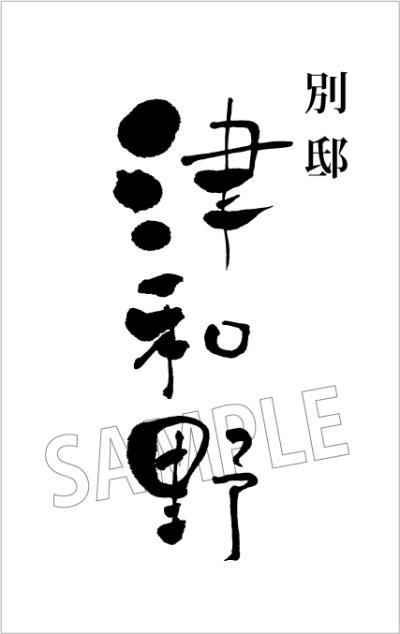 津和野-04-2.jpg