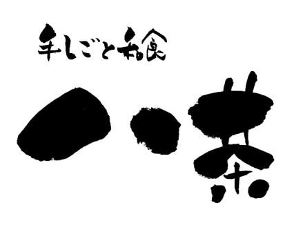 s手しごと和食八茶.jpg