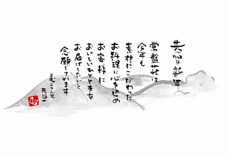 s掛紙2011納品.jpg