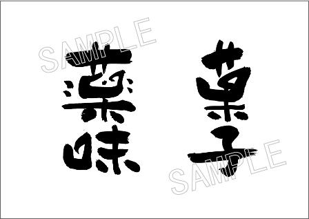 sukimura2.jpg